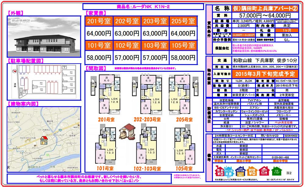【新築アパート:隅田】ペット可1LDK・2LDK【3月完成予定】2.jpg