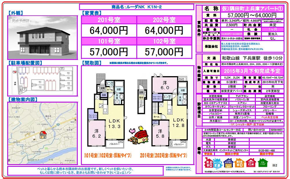 【新築アパート:隅田】ペット可1LDK・2LDK【3月完成予定】.jpg
