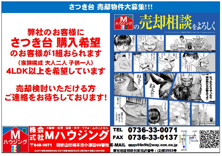 satukiチラシ6月1日.png