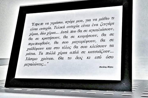 """""""Happiness"""" quote sign (Greek)"""