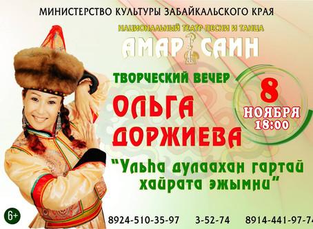 Творческий вечер Ольги Доржиевой