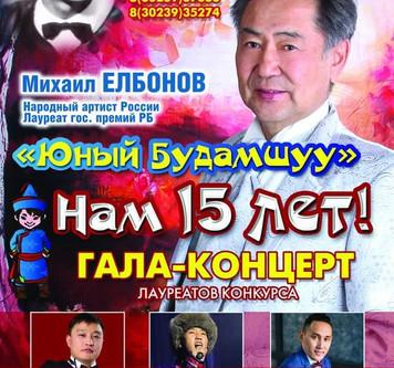 """""""Эдир Будамшуу"""" - 15 жэл"""