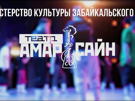 """""""АМАР САЙН"""" ЗАКРЫВАЕТ ТЕАТРАЛЬНЫЙ СЕЗОН"""