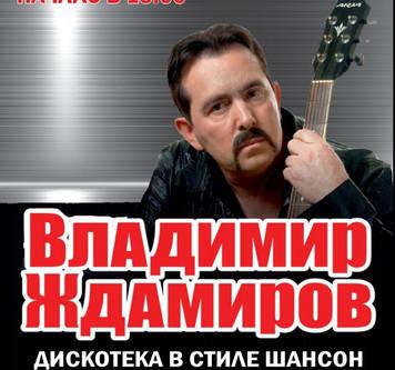 ДЛЯ ПОКЛОННИКОВ РУССКОГО ШАНСОНА