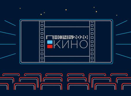 Ночь кино2020