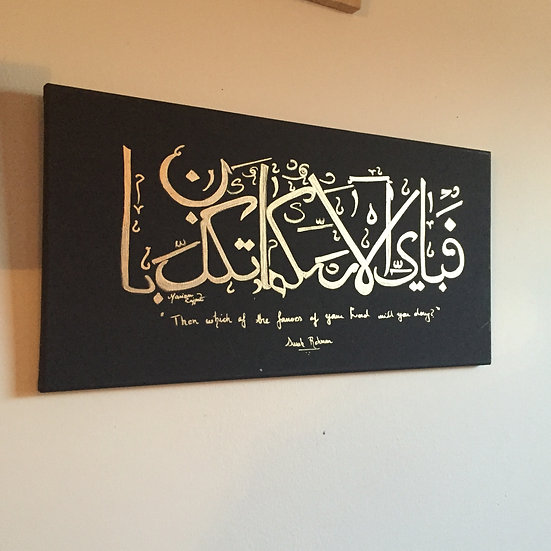 And Which of My Favors Will you Deny? (Surah Rehman)