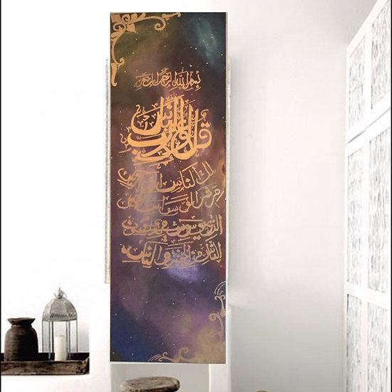 Surah Al-Iklas
