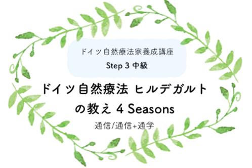 実践編 ヒルデガルト・自然療法 4 Seasons