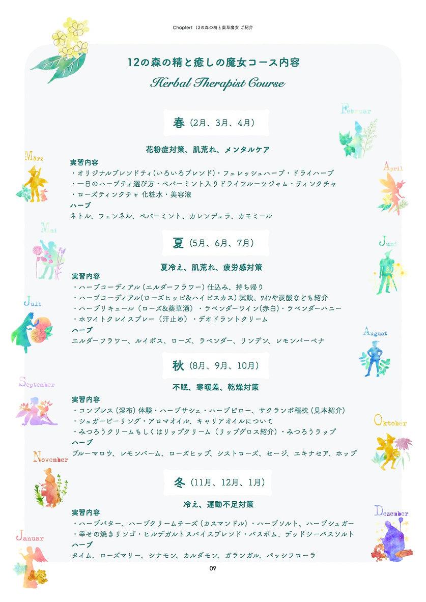 09_生徒さん用カレンダー.jpg