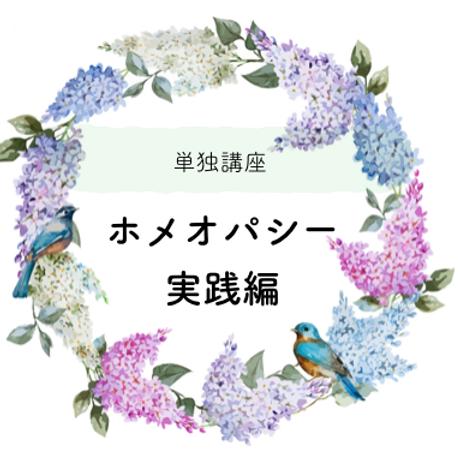 ホメオパシー実践編