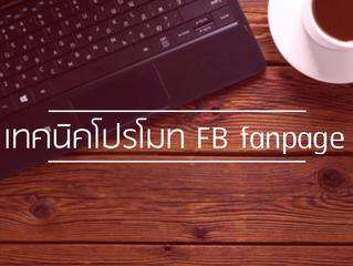 เทคนิคโปรโมท FB fanpage
