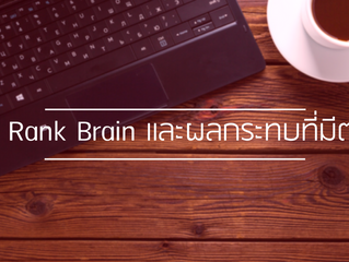 ทำความรู้จัก Rank Brain กับผลกระทบที่มีต่อ SEO