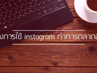 ข้อดีของการใช้ Instagram ทำการตลาดออนไลน์