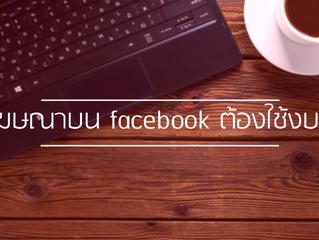 อยากโฆษณาบน facebook ต้องใช้งบเท่าไหร่
