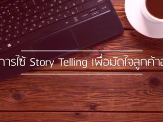 เทคนิคการใช้ story telling เพื่อมัดใจลูกค้าออนไลน์