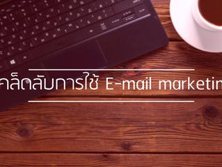 เคล็ดลับการใช้ E-mail marketing อย่างมีประสิทธิภาพ