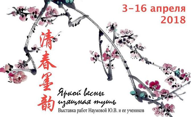 Выставка китайской живописи Гохуа «清春墨韵 - Яркой весны изящная тушь»