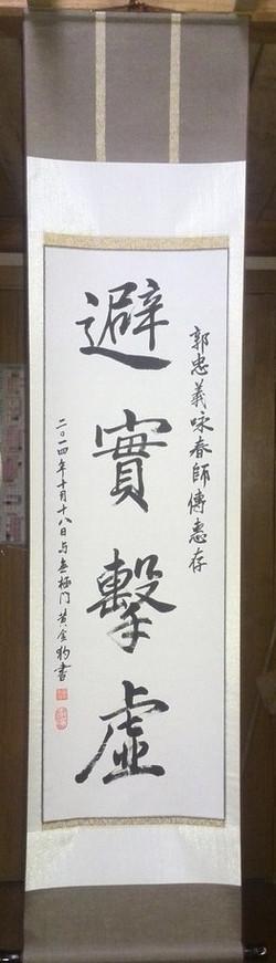 каллиграфия2