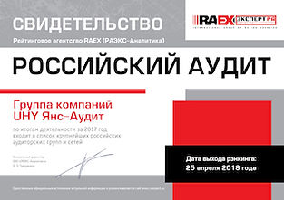 Наша компания – по-прежнему в ТОП-25 крупнейших аудиторских групп и сетей в России за 2017 год!