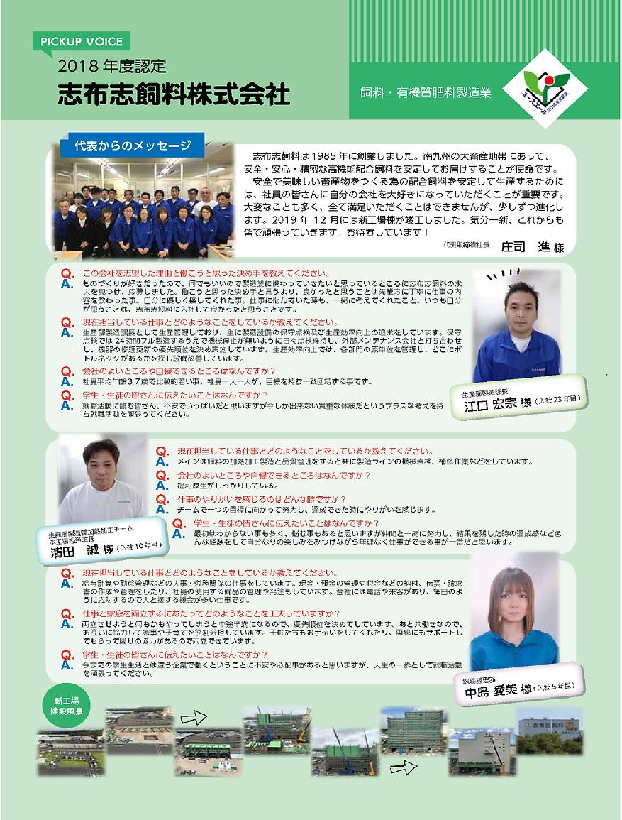 再調整1 ユースエール紹介冊子.png