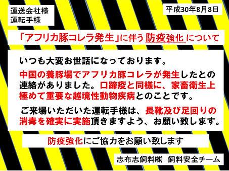 防疫のお願い2.jpg