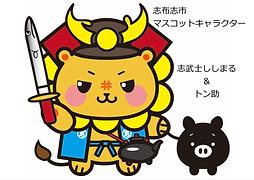 20-05-28ししまる&トン助.png