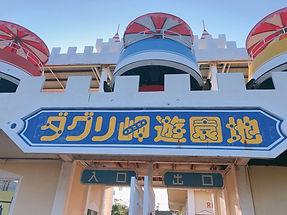 ダグリ岬遊園地入口.jpg