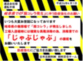 防疫じゃぶじゃぶのお願い2.jpg