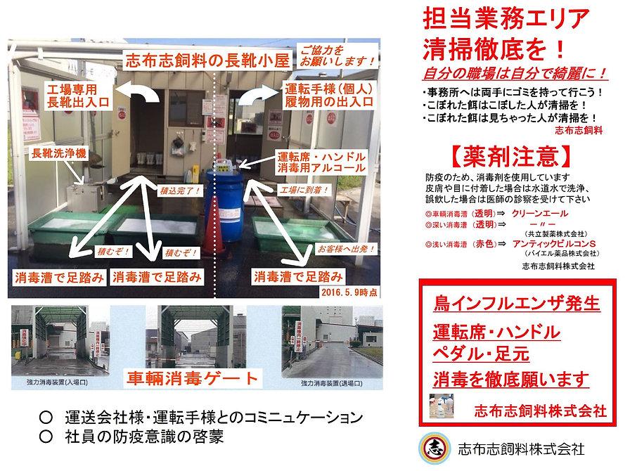 会社パンフ防疫の取組み.jpg