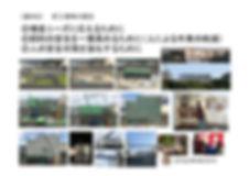 新工場棟建設jpg.jpg