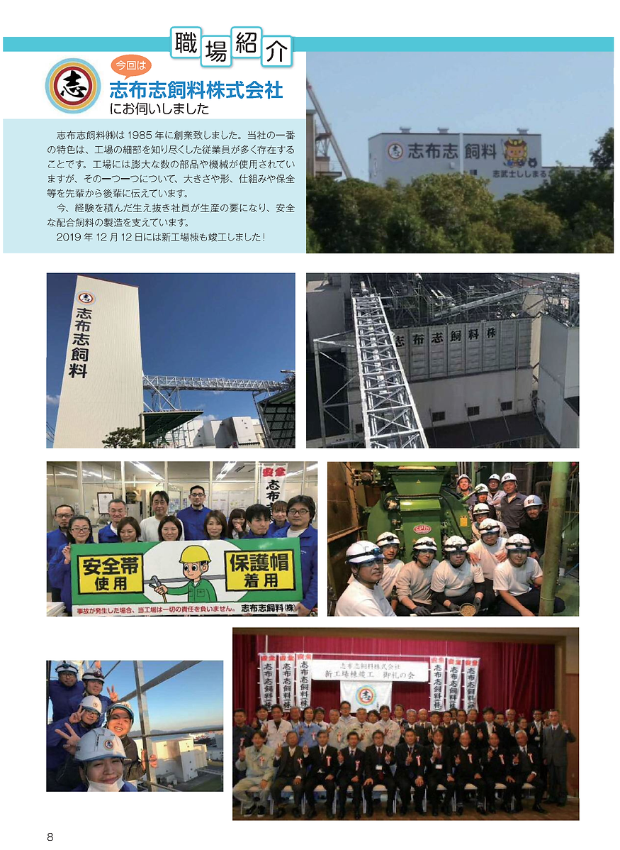 20-05-28志布志飼料FO冊子掲載現行確定版1P.png