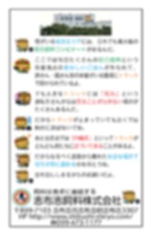 20-05-28ゼンリン様作成:志布志飼料の原稿.png