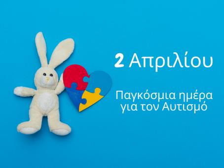 2 Απριλίου: Παγκόσμια Ημέρα του Αυτισμού – Τον ορίζουμε ή μας ορίζει;