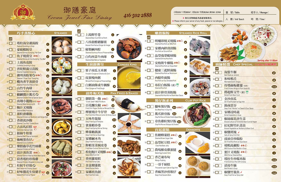 Crown Jewel Fine Dining Restaurant 2020 dim sum menu.