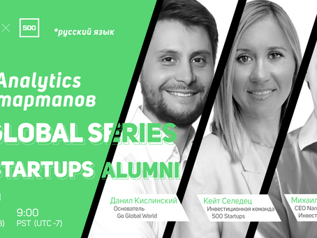 [New Event] DATA ANALYTICS FOR STARTUPS | 500 Startups Alumni series