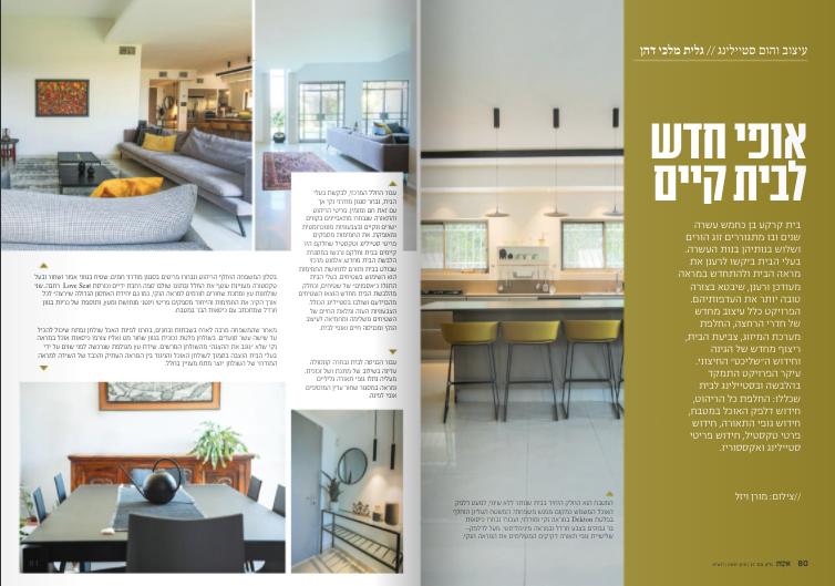 מדור עיצוב מגזין אשת חלק 1