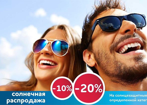солнечная распродажа