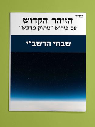 שבחי-הרשבי