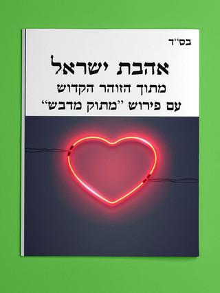 אהבת-ישראל_חוברת