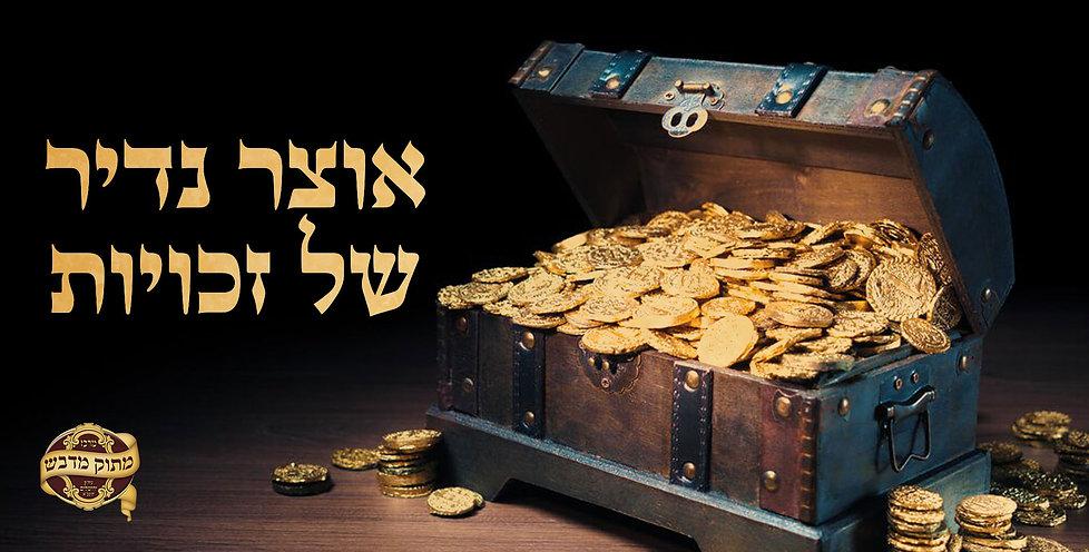 מכרה-זהב-של-זכויות.jpg