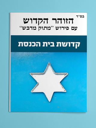 קדושת-בית-הכנסת