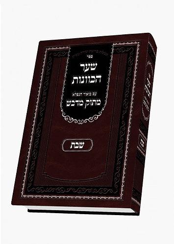 'שער הכוונות שבת חלק א