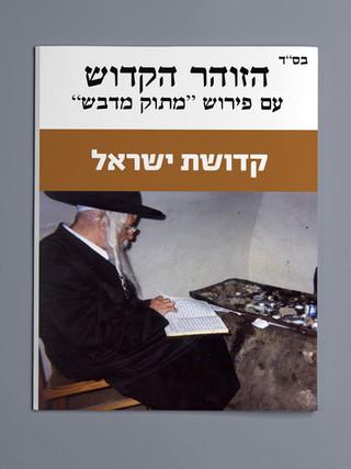 קדושת-ישראל