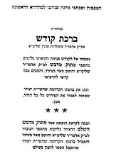 ברכת קודש גדולי ישראל.jpg