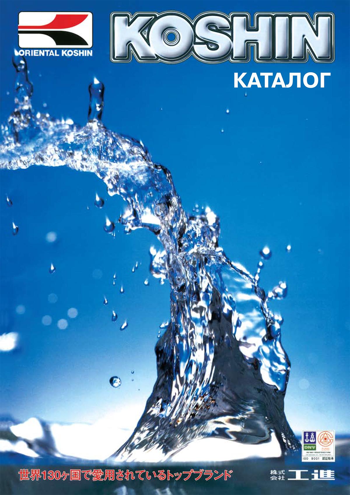 EES Koshin Engine Pumps Catalog 2010 auf Russisch (in Russian)