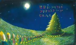 Treeright
