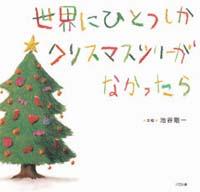世界にひとつしかクリスマスツリーがなかったら より