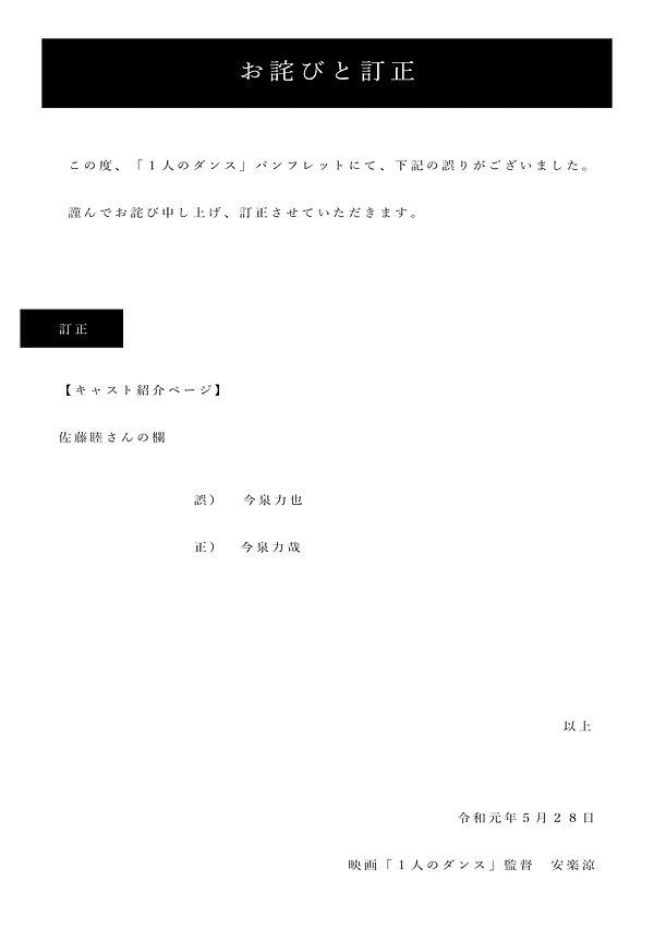 パンフレットお詫びと訂正.jpg