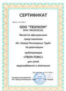 sertificate_2.jpg