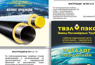 Каталоги, инструкции к трубопроводам в ППУ-изоляции